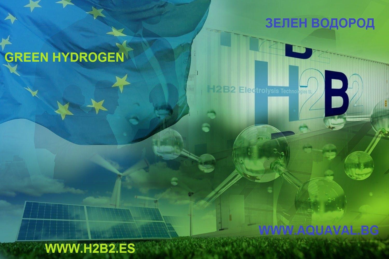 Зелен-водород-H2B2