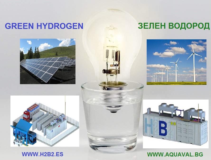 Green-hydrogen-H2B2-www.aquaval.bg